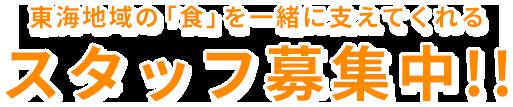 東海地域の「食」を一緒に支えてくれるスタッフ募集中!!